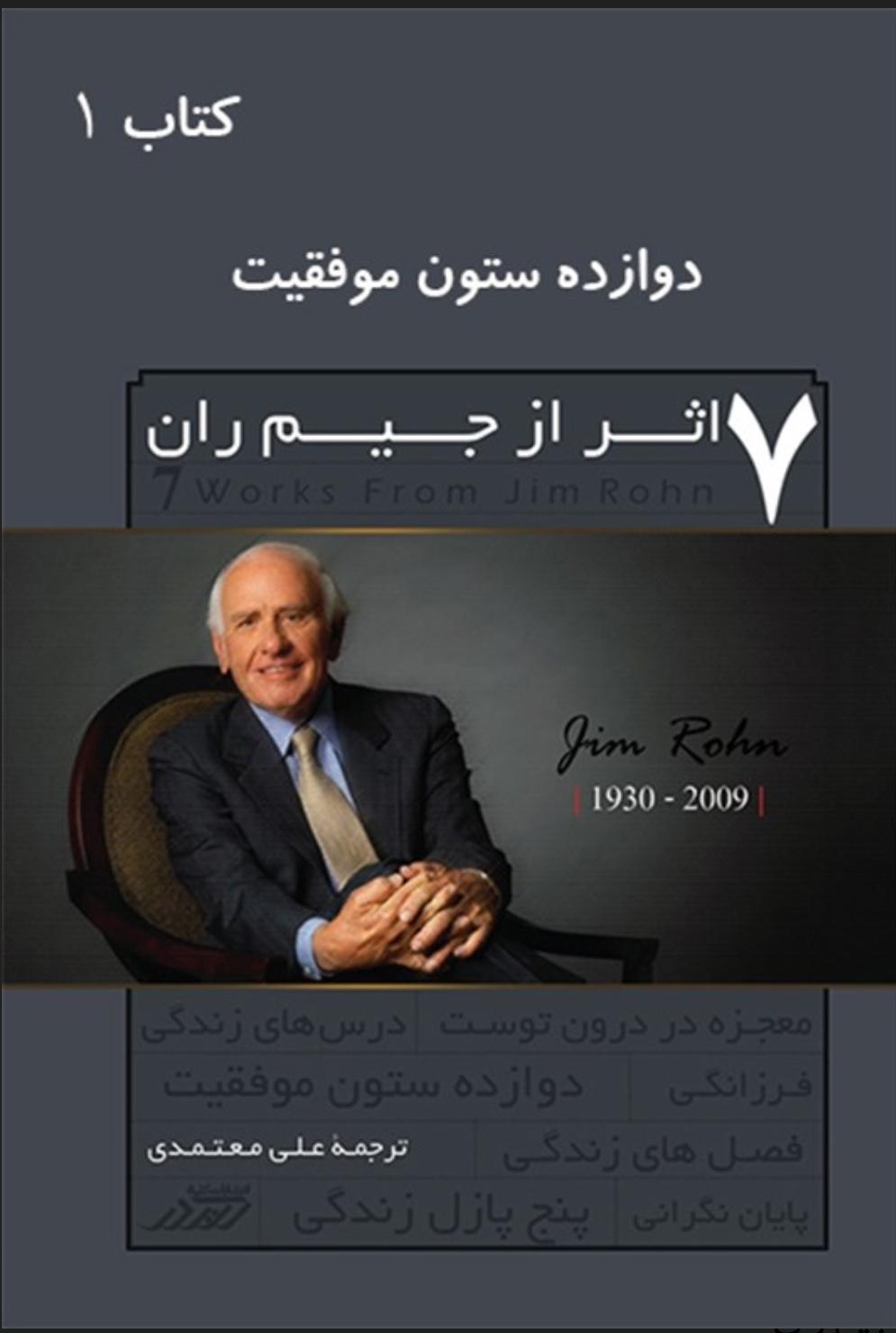 کتب موفقیت دکتر مهندس جیم ران