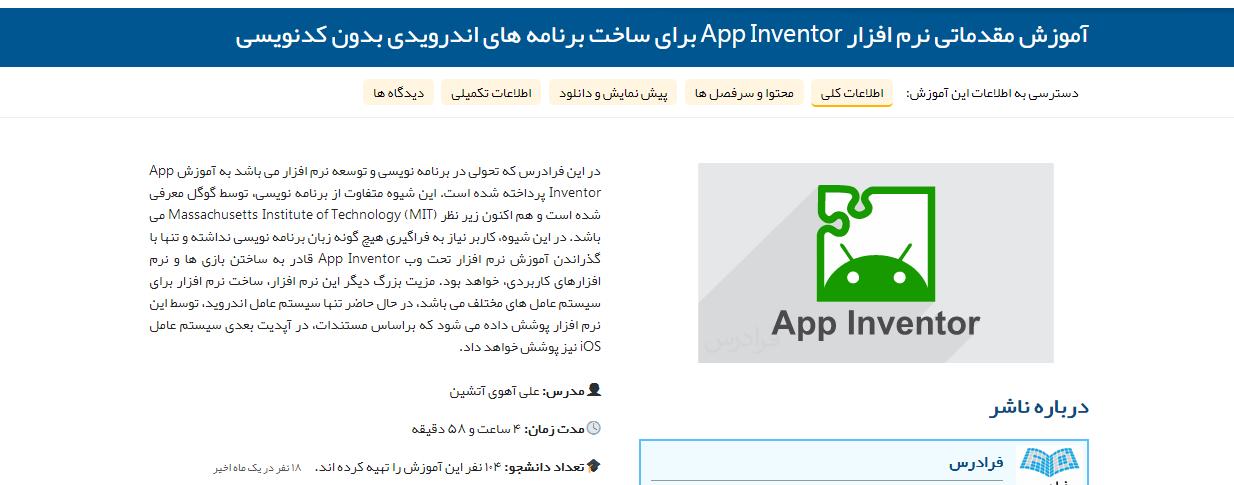 app inventor در faradars