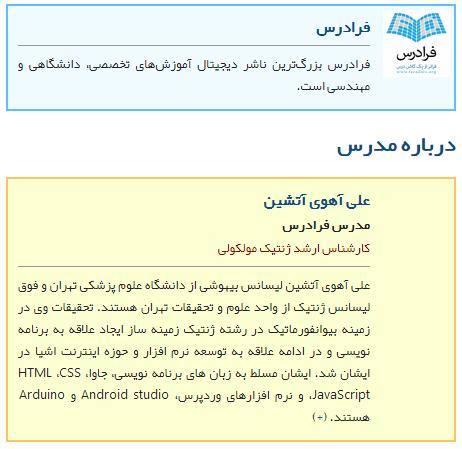 مدرس علی آهوی آتشین