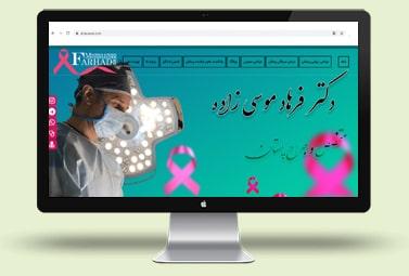 DrMoussazadeh.com